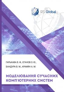 Cover for MODELING OF MODERN COMPUTER SYSTEMS