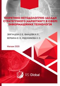 Cover for THEORETICAL AND METHODOLOGICAL PRINCIPLES OF STRATEGIC MARKETING IN THE INFORMATION TECHNOLOGY FIELD
