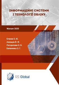Cover for ACCOUNTING INFORMATION SYSTEMS AND TECHNOLOGY