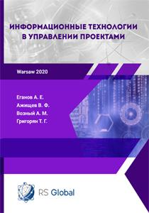 Cover for INFORMATION TECHNOLOGY IN PROJECT MANAGEMENT