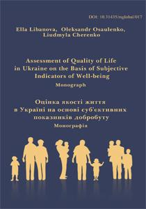 Cover for ASSESSMENT OF QUALITY OF LIFE IN UKRAINE ON THE BASIS OF SUBJECTIVE INDICATORS OF WELL-BEING
