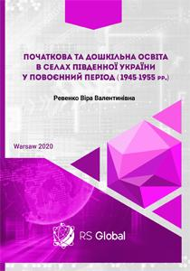 Cover for PRIMARY AND PRESCHOOL EDUCATION IN THE VILLAGES OF SOUTHERN UKRAINE IN THE POSTWAR PERIOD (1945-1955)