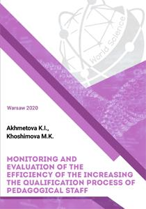 Cover for MONITORING AND EVALUATION OF THE EFFICIENCY OF THE INCREASING THE QUALIFICATION PROCESS OF PEDAGOGICAL STAFF