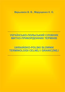 Cover for УКРАЇНСЬКО-ПОЛЬСЬКИЙ СЛОВНИК МИТНО-ПРИКОРДОННИХ ТЕРМІНІВ
