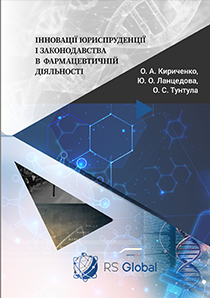 Cover for INNOVATIONS OF JURISPRUDENCE AND LEGISLATION IN PHARMACEUTICAL ACTIVITY