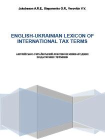 Cover for ENGLISH UKRAINIAN LEXICON OF INTERNATIONAL TAX TERMS