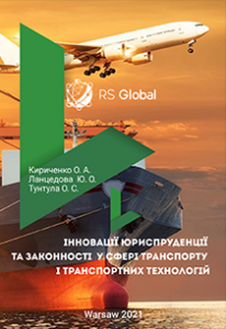Cover for INNOVATIONS OF JURISPRUDENCE AND LEGALITY IN THE SPHERE OF TRANSPORT AND TRANSPORT TECHNOLOGIES