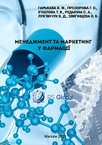 Cover for MANAGEMENT AND MARKETING IN PHARMACY