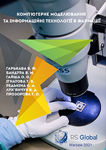 Cover for COMPUTER MODELING AND INFORMATION TECHNOLOGIES IN PHARMACY