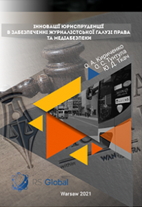 Cover for INNOVATIONS OF JURISPRUDENCE IN PROVIDING THE JOURNALISTIC BRANCH OF LAW AND MEDIA SECURITY