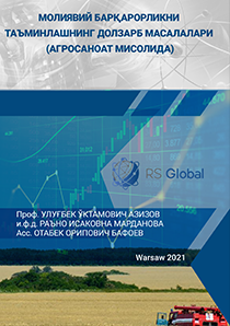 Cover for CURRENT ISSUES OF FINANCIAL SUSTAINABILITY (EXAMPLE OF AGRICULTURE)