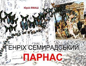 Cover for Henryk Siemiradzki. Parnas