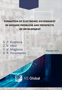 Cover for FORMATION OF ELECTRONIC GOVERNMENT IN UKRAINE PROBLEMS AND PROSPECTS OF DEVELOPMENT