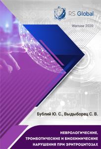 Cover for НЕВРОЛОГИЧЕСКИЕ, ТРОМБОТИЧЕСКИЕ И БИОХИМИЧЕСКИЕ НАРУШЕНИЯ ПРИ ЭРИТРОЦИТОЗАХ