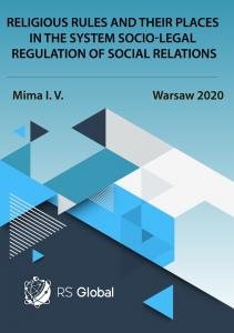 Cover for RELIGIOUS RULES AND THEIR PLACES IN THE SYSTEM SOCIO-LEGAL REGULATION OF SOCIAL RELATIONS