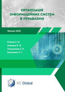 Cover for ORGANIZATION OF INFORMATION SYSTEMS IN MANAGEMENT